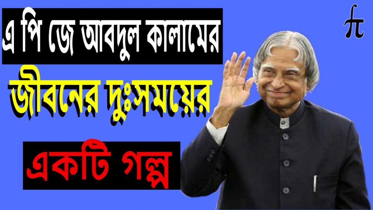 A P J Abdul Kalam's Life Story | Part-1 | Bangla Motivational Video